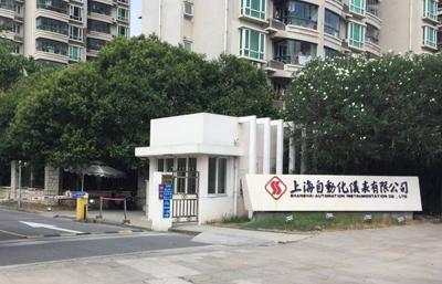 關于上海自動化儀表有限公司